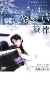 やさしい旋律 Blue Destiny【邦画 中古 DVD】メール便可 ケース無:: レンタル落ち