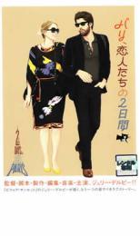 パリ、恋人たちの2日間【洋画 中古 DVD】メール便可 レンタル落ち