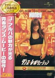 【バーゲンセール】ダンス・レボリューション【洋画 新古 DVD】メール便可 セル専用