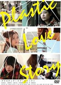 Plastic Love Story プラスチック・ラブ・ストーリー【邦画 中古 DVD】メール便可 レンタル落ち