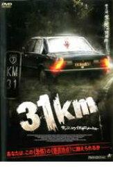 31km【洋画 ホラー 中古 DVD】メール便可 レンタル落ち