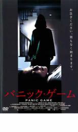 パニック・ゲーム【洋画 ホラー 中古 DVD】メール便可 レンタル落ち
