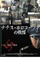 ナチス・ホロコーストの戦慄【洋画 中古 DVD】メール便可 レンタル落ち