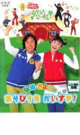NHK おかあさんといっしょ 弘道・きよこのあそびうた だいすき!【趣味、実用 中古 DVD】メール便可 レンタル落ち