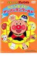 【中古】DVD▼それいけ!アンパンマン みんな集まれ!アンパンマンワールド▽レンタル落ち