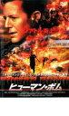 ヒューマン・ボム 2002年【洋画 中古 DVD】メール便可 レンタル落ち