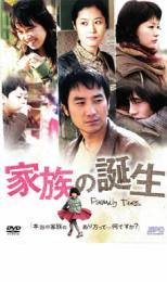 【中古】DVD▼家族の誕生▽レンタル落ち【韓国ドラマ】