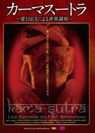 【タイムセール】カーマスートラ 愛とSEXによる世界調和【洋画 中古 DVD】メール便可