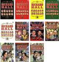 リチャードホール 11枚セット 1〜10+4.5【全巻 お笑い 中古 DVD】送料無料 レンタル落ち