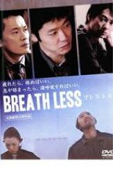 BREATH LESS ブレス・レス【邦画 中古 DVD】メール便可 レンタル落ち