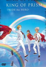 劇場版 KING OF PRISM PRIDE the HERO【アニメ 中古 DVD】メール便可 レンタル落ち