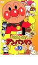 【中古】DVD▼それいけ!アンパンマン '04 10▽レンタル落ち