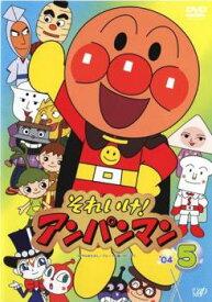それいけ!アンパンマン '04 5【アニメ 中古 DVD】メール便可 レンタル落ち