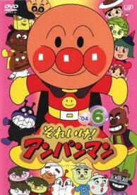 それいけ!アンパンマン '04 6【アニメ 中古 DVD】メール便可 レンタル落ち