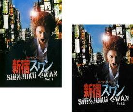 新宿スワン(2枚セット)Vol 1、2【全巻セット 邦画 中古 DVD】メール便可 レンタル落ち