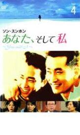 あなた、そして私 You and I 4【洋画 韓国 中古 DVD】メール便可 レンタル落ち