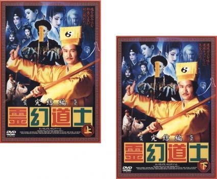 霊幻道士 完結編 2枚セット 上、下【全巻セット 洋画 ホラー 中古 DVD】メール便可 レンタル落ち