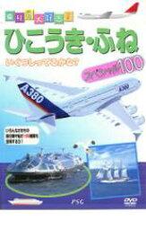 乗り物大好き ひこうき・船スペシャル100【趣味、実用 中古 DVD】メール便可