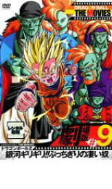 DRAGON BALL THE MOVIES #9 ドラゴンボールZ 銀河ギリギリ!!ぶっちぎりの凄い奴【アニメ 中古 DVD】メール便可 レンタル落ち