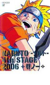 【バーゲンセール】NARUTO ナルト 4th STAGE 2006 巻ノ一【アニメ 中古 DVD】メール便可 ケース無:: レンタル落ち