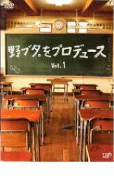 野ブタ。をプロデュース 1【邦画 中古 DVD】メール便可 レンタル落ち