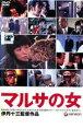 【中古】DVD▼マルサの女▽レンタル落ち【日本アカデミー賞】