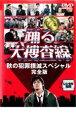 【中古】DVD▼踊る大捜査線 秋の犯罪撲滅スペシャル 完全版▽レンタル落ち