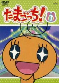 たまごっち! 3【アニメ 中古 DVD】メール便可 ケース無:: レンタル落ち