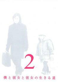 僕と彼女と彼女の生きる道 2(第4話〜第6話)【邦画 中古 DVD】メール便可 ケース無:: レンタル落ち
