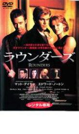 ラウンダーズ【洋画 中古 DVD】メール便可 レンタル落ち