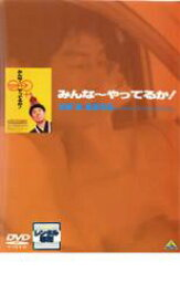 みんな〜やってるか!【邦画 中古 DVD】メール便可 レンタル落ち