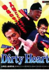 Dirty Heart【邦画 中古 DVD】メール便可 ケース無::
