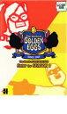 【中古】DVD▼ゴールデンエッグス The World of GOLDEN EGGS Entry for SEASON 1 vol.1▽レンタル落ち