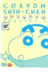 クレヨンしんちゃん スペシャル 1【アニメ 中古 DVD】メール便可 レンタル落ち