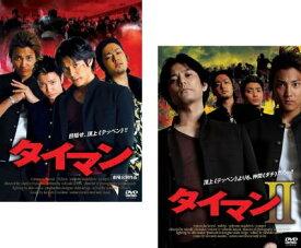 タイマン 2枚セット 1・2【全巻 邦画 中古 DVD】メール便可 レンタル落ち