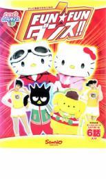 FUN☆FUN ダンス!! キティズ パラダイス【アニメ 中古 DVD】メール便可 レンタル落ち