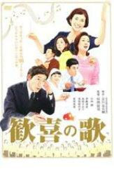 歓喜の歌【邦画 中古 DVD】メール便可 レンタル落ち