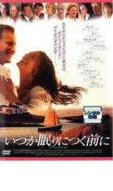 いつか眠りにつく前に【洋画 中古 DVD】メール便可 ケース無:: レンタル落ち