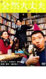 全然大丈夫【邦画 中古 DVD】メール便可 ケース無:: レンタル落ち