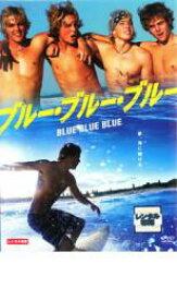 ブルー・ブルー・ブルー【洋画 中古 DVD】メール便可 レンタル落ち