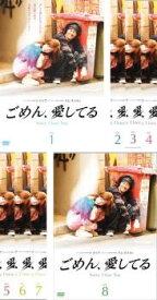 ごめん、愛してる(8枚セット)第1話〜最終話【全巻セット 洋画 韓国 中古 DVD】 レンタル落ち