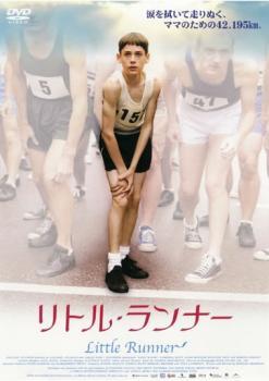 リトル・ランナー【洋画 中古 DVD】メール便可 レンタル落ち