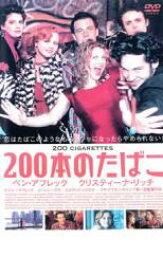 200本のたばこ【洋画 中古 DVD】メール便可 レンタル落ち