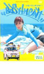 バッシュメント【邦画 中古 DVD】メール便可 レンタル落ち