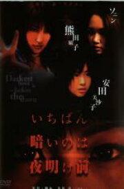 いちばん暗いのは夜明け前 12 「アイコ」【邦画 ホラー 中古 DVD】メール便可