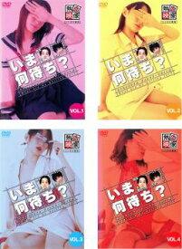 いま何待ち?(4枚セット)【全巻セット 邦画 中古 DVD】レンタル落ち