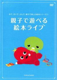 みて、きいて、よんで、親子で楽しむ絵本シリーズ 第1巻 親子で遊べる!絵本ライブ【趣味、実用 中古 DVD】メール便可