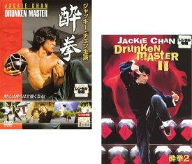 酔拳(2枚セット)Vol 1、2【全巻 洋画 中古 DVD】メール便可 レンタル落ち