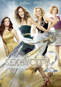 SEX AND THE CITY 2 セックス アンド ザ シティー 2 ザ ムービー 2枚組【洋画 中古 DVD】メール便可 レンタル落ち