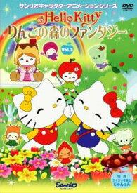 ハローキティ りんごの森のファンタジー 3【アニメ 中古 DVD】メール便可 レンタル落ち